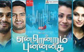 E Archives Music Lounge Tamil Song Lyrics
